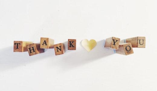「今までありがとうございました」を英語で言うと?【すぐに使えるビジネス英語】