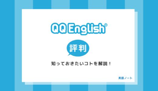 QQEnglishの評判・口コミの一覧ページ