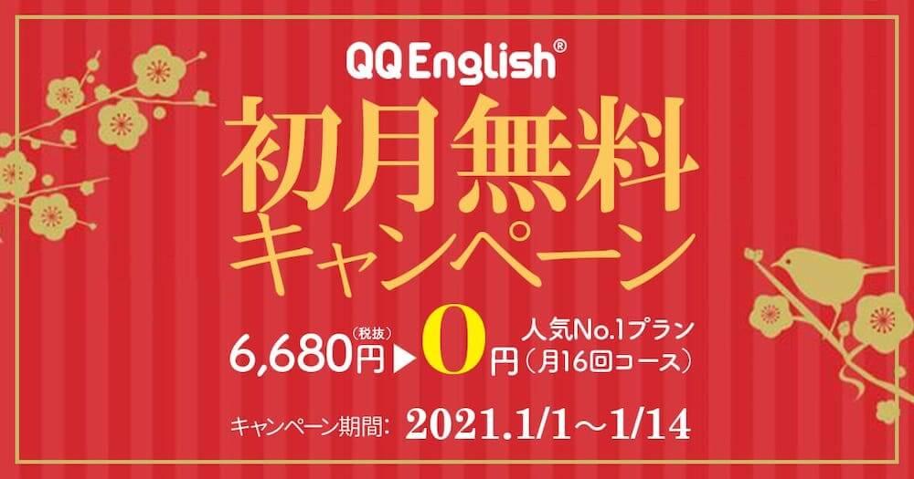 QQ Englishの新春初月無料キャンペーン